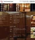 美容室「ヘアプランニング ビジョン」のHP&ブログ制作